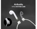 SwitchEasy AirBuddy Apple AirPods防丟收納整線器