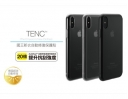 Just Mobile TENC iPhone X 瞬間修復保護殼
