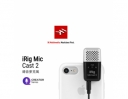 IK Multimedia iRig Mic Cast 2 磁吸式錄音麥克風